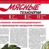 """Журнал """"Мясные технологии"""""""