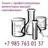 Репетитор по химии и биологии в Москве