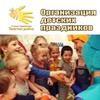 Аниматоры на День рождения в Москве и МО