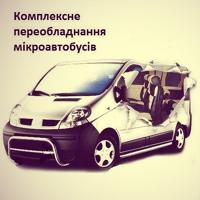 ПереобладнанняМікроавтобусів-Луцьк