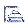 "Крановый завод ""Кавказ-1"""