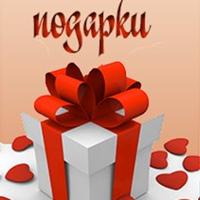 ♥ Именные Подарки ♥  Друзьям Пожелалки ♥