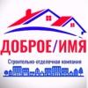 ll ремонт квартир ll  отделка ll  ДОБРОЕ ИМЯ