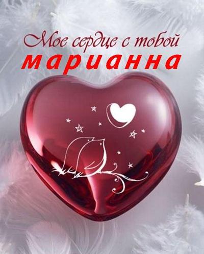 Марианна Огнева