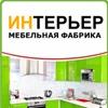 ИНТЕРЬЕР - мебель на заказ Томск