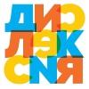Ассоциация родителей детей с дислексией