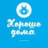 """Домашний персонал """"Хорошо дома"""" Ростов-на-Дону"""
