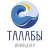 """Информационный центр """"Талабы"""""""