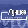 Лучшее в  Красноярске
