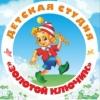 Золотой Ключик - Детская студия, Чебоксары
