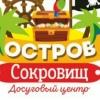 Остров сокровищ Новомосковск