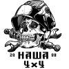 Наша4х4: ремонт и тюнинг внедорожников
