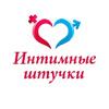 Интимные штучки | SEXSHOP33.RU