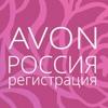 AVON Россия - регистрация | rfAvon.ru