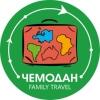"""""""ЧЕМОДАН Family Travel"""""""
