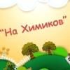 """Клуб """"На Химиков"""" Новгородский Молодежный центр"""
