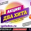 Сушман и Пиццман-доставка суши,пиццы.Новокузнецк