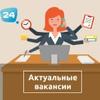 Работа, Вакансии Домодедово, Видное