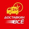 "Служба доставки ""ДоставкинВсё"" | Орск"