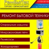 Ремонт бытовой техники в Костроме