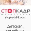 Фотостудия Стоп-кадр