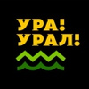 УРА! УРАЛ!