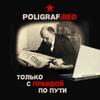 POLIGRAF_RED