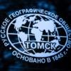 Русское географическое общество | Томск | РГО