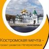 Костромская мечта