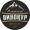 Алтайский Винокур | Наборы для вкусных настоек