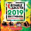 ECHALE SALSITA 2019 Фестиваль социального танца