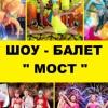 ШОУ-БАЛЕТ  << М О С Т >>.  Н.Новгород