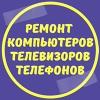 Ремонт компьютеров и телефонов в г.Гусеве