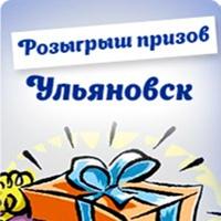 Розыгрыши призов | Ульяновск | Бесплатно