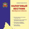 Налоговый вестник Оренбургской области