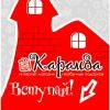Карамба - территория оригинальности и позитива!