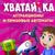 hvatay_ka