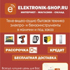 ELEKTRONIK-SHOP.RU