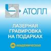 АТОЛЛ | Лазерная гравировка | Уф-печать | Москва