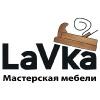 LaVka  Мастерская мебели 