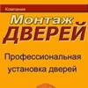 Монтаж ДВЕРЕЙ фурнитура