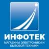 ИНФОТЕК— сеть магазинов электроники