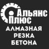 Алмазная резка Красноярск