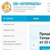 """Легковые прицепы """"Производство-прицепов36.рф"""""""