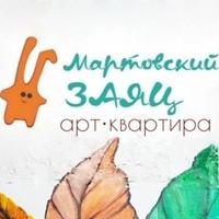 """Арт-квартира """"Мартовский заяц"""" СПБ"""