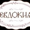 магазин ткани и постельного белья Евдокия