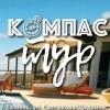 Турагентство «КОМПАС ТУР»+7(9044)919324