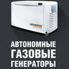 Generator36 - официальный дилер