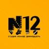 Студия номер двенадцать (production studio n12)