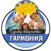 "Центр творчества ""Гармония"""